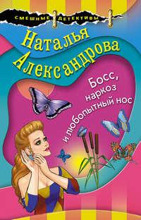 Купить книгу Босс, наркоз и любопытный нос, автора Натальи Александровой