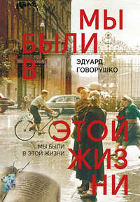 Купить книгу Мы были в этой жизни, автора Эдуарда Говорушко