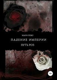 Купить книгу Падение империи. Путь роз, автора Мари Рево