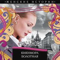 Купить книгу Кикимора болотная, автора Ирины Мясниковой