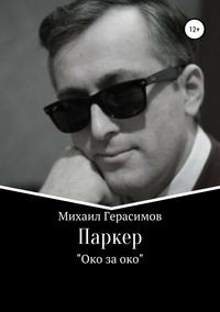 Купить книгу Паркер. «Око за око», автора Михаила Николаевича Герасимова