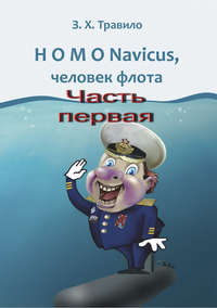 Купить книгу HOMO Navicus, человек флота. Часть первая, автора З. Х. Травила