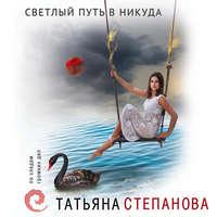 Купить книгу Светлый путь в никуда, автора Татьяны Степановой