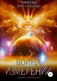 Купить книгу Война измерений, автора Александра Тарарева