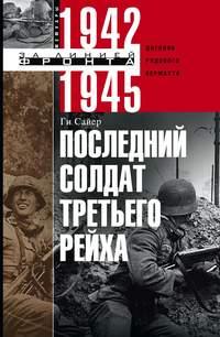 Книга Последний солдат Третьего рейха. Дневник рядового вермахта. 1942-1945
