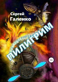Купить книгу Пилигрим, автора Сергея Анатольевича Галенко
