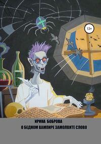 Купить книгу О бедном вампире замолвите слово, автора Ирины Бобровой
