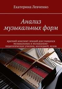Купить книгу Анализ музыкальных форм, автора Екатерины Левченко