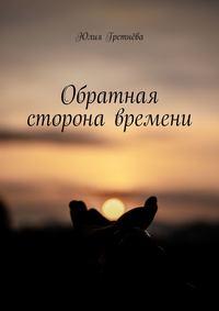 Купить книгу Обратная сторона времени, автора Юлии Гретнёвой