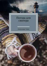 Купить книгу Погода для свитера, автора Александры Тонкс