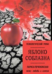 Купить книгу Яблоко соблазна. Психологический роман, автора Ларисы Печенежской