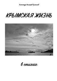 Купить книгу Крымская жизнь. В стихах, автора Александра Комарова-Ермолова
