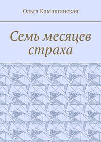 Купить книгу Семь месяцев страха, автора Ольги Камашинской
