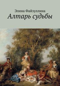 Купить книгу Алтарь судьбы, автора Элины Файзуллиной