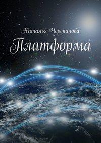 Купить книгу Платформа, автора Натальи Черепановой