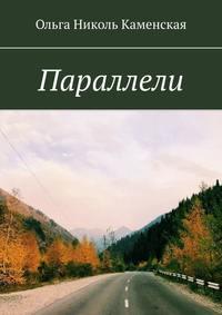 Купить книгу Параллели, автора Ольги Николь Каменской