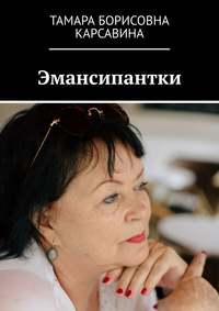 Купить книгу Эмансипантки, автора Тамары Борисовны Карсавиной