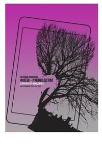 Купить книгу Флеш-руководство для контент-менеджера: Настраиваем сайт-каталог, автора Натальи Полесной
