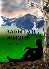 Купить книгу Забытая жизнь, автора Андрея Окуня