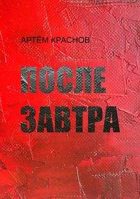 Купить книгу После завтра, автора Артёма Краснова