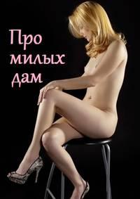 Купить книгу Про милых дам. Сборник афоризмов, автора Стефании Лукас