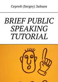 Купить книгу Brief public speaking tutorial, автора