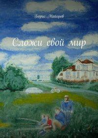 Купить книгу Сложи свой мир, автора Бориса Майорова
