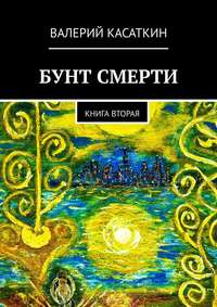 Купить книгу Бунт смерти. Книга вторая, автора Валерия Касаткина