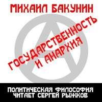 Купить книгу Государственность и Анархия, автора Михаила Бакунина