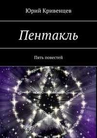 Купить книгу Пентакль. Пять повестей, автора Юрия Кривенцева