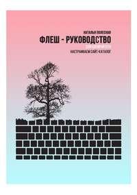 Купить книгу Флеш-руководство для копирайтера: Настраиваем сайт-каталог, автора Натальи Полесной