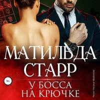 Купить книгу У босса на крючке, автора Матильды Старр