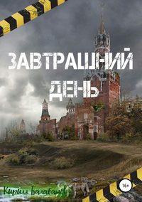 Купить книгу Завтрашний день, автора Кирилла Артемовича Балабанова