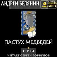 Купить книгу Пастух медведей (сборник), автора Андрея Белянина