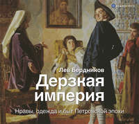 Купить книгу Дерзкая империя. Нравы, одежда и быт Петровской эпохи, автора Льва Бердникова