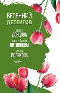Купить книгу Весенний детектив 2019 (сборник), автора Татьяны Поляковой