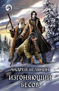 Купить книгу Изгоняющий бесов, автора Андрея Белянина
