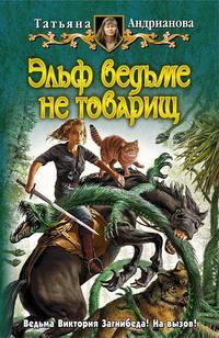 Купить книгу Эльф ведьме не товарищ, автора Татьяны Андриановой