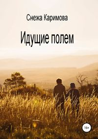 Купить книгу Идущие полем, автора Снежи Каримовой