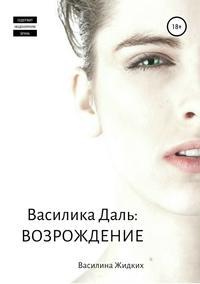 Купить книгу Василика Даль: Возрождение, автора Василины Жидких