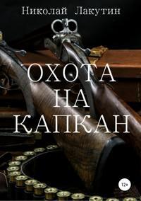 Купить книгу Охота на капкан, автора Николая Владимировича Лакутина