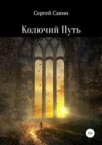 Купить книгу Колючий Путь, автора Сергея Савина