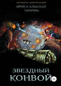 Купить книгу Звездный конвой, автора Александра Тарарева
