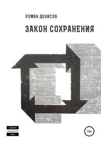 Купить книгу Закон сохранения, автора Романа Александровича Денисова