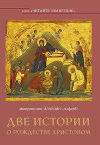 Купить книгу Две истории о Рождестве Христовом, автора митрополита Илариона