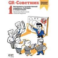 Купить книгу GR-Советник. Инструменты государственной поддержки. Субсидии. Стандартизация, автора Алексея Барыкина