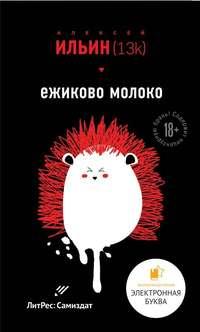 Купить книгу Ёжиково молоко, автора Алексея Павловича Ильина