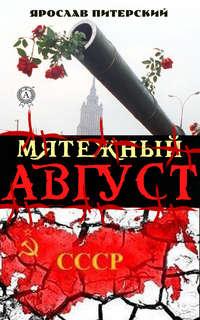 Купить книгу Мятежный август, автора Ярослава Питерского