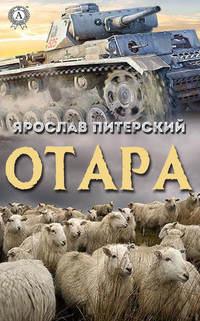 Купить книгу Отара, автора Ярослава Питерского