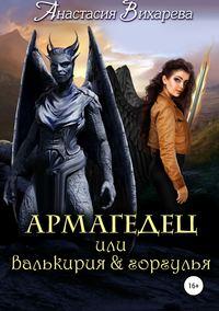 Купить книгу Армагедец или валькирия & горгулья, автора Анастасии Вихаревой